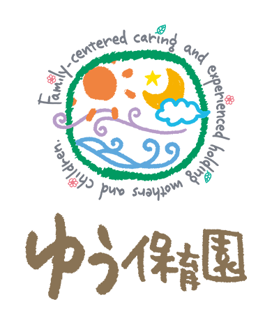 2017年12月にゆう保育園が名古屋市南区に開園します