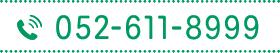 052-611-8999