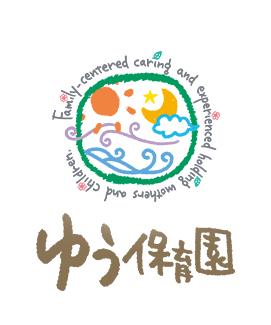 2歳児保育なら名古屋市南区のゆう保育園