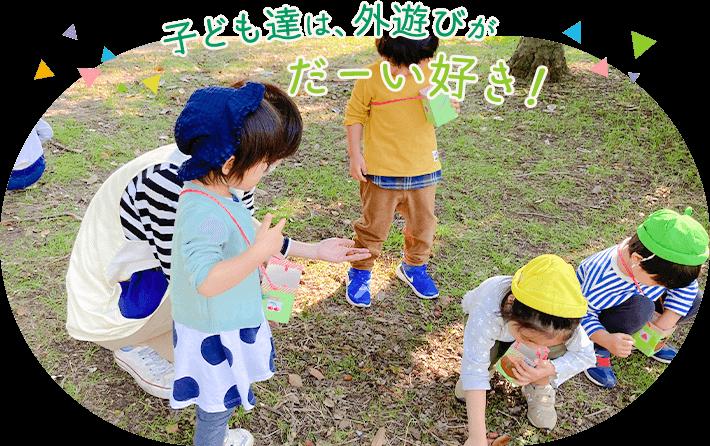 子ども達は、外遊びがだーい好き!